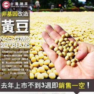 【台糖】本土黃豆1包(500g/包)