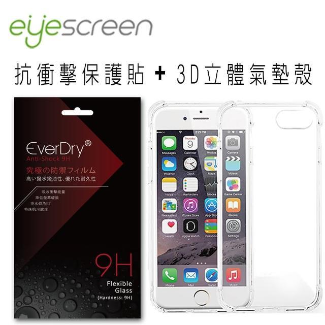 【EyeScreen 9H 抗衝擊】iPhone 7+ 螢幕保護貼 + 3D氣墊殼(限量組合)