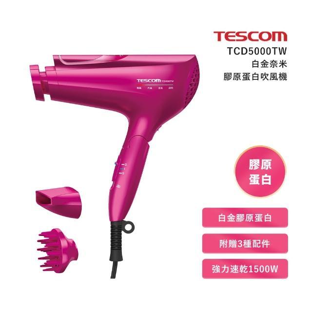 【TESCOM】TCD5000TW 白金奈米膠原蛋白吹風機(繽紛桃)