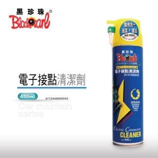 【黑珍珠】電子接點清潔劑(450ml)