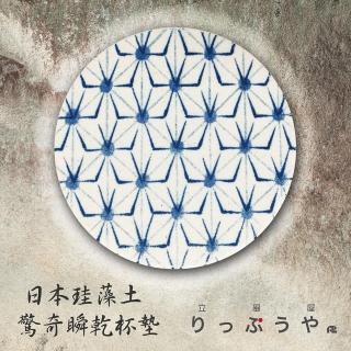 【益康珪藻土】日本硅藻驚奇瞬乾吸水杯墊(小芒星)