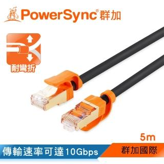 【群加 PowerSync】Cat7 耐搖擺抗彎折 超高速網路線 圓線 / 5m 黑色(CLN7VAR0050A)