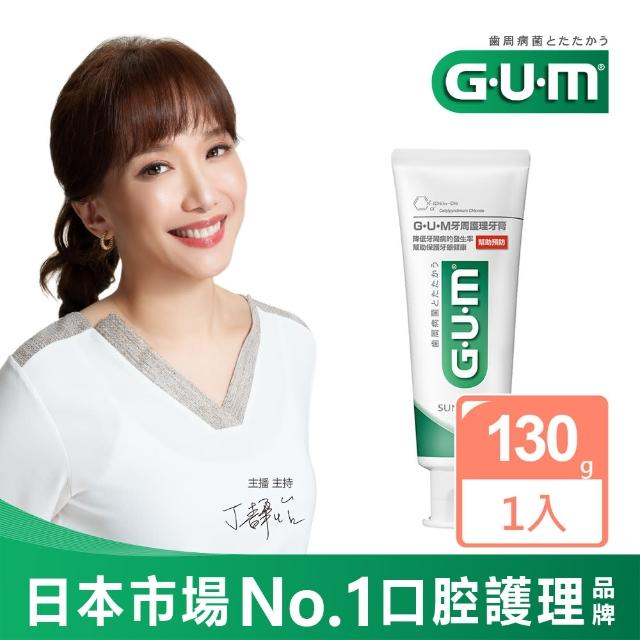 【牙膏】GUM 牙周護理牙膏