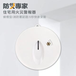 【防災專家】住宅用偵煙警報器 台灣製造 吸頂壁掛兩用 光電式火警探測器(滅火器 消防 火災 偵測器 警報器)