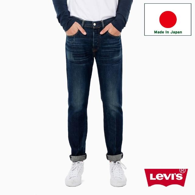 【Levis】501 CT 中腰錐形牛仔褲 / 排釦 / MIJ日製 / 無彈性