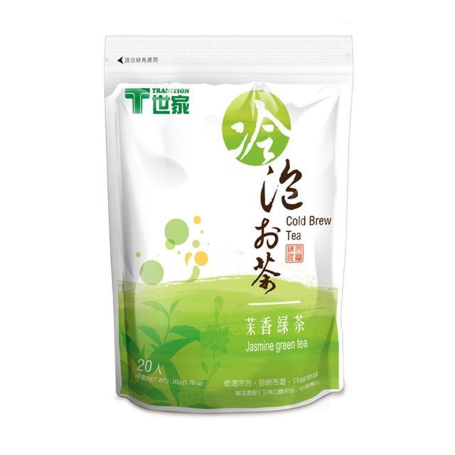 【T世家】茉莉綠茶冷泡茶 2.5g * 20入