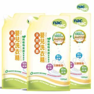 ~nac nac~天然酵素嬰兒洗衣精補充包 1000ml 3包入