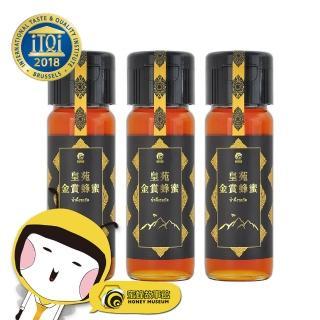 【蜜蜂故事館】皇苑金賞蜂蜜(430gx3瓶)