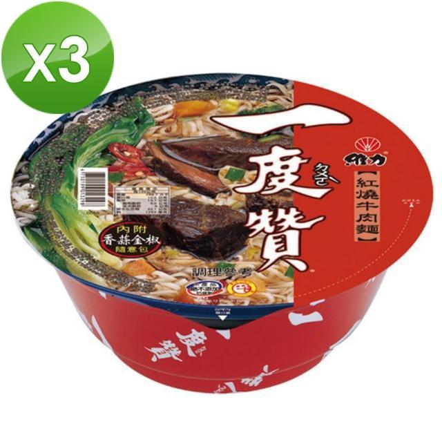 【維力】一度贊紅燒牛肉麵*3包