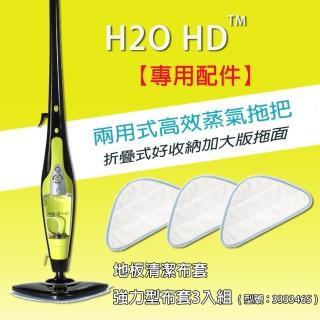 【H2O】地板清潔強力型布套3入組(搭配H2O「超淨界」兩用式HD高效蒸氣拖把)