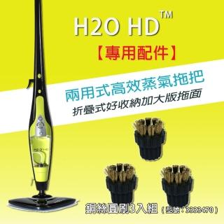 【H2O】銅絲圓刷3入組(搭配H2O「超淨界」兩用式HD高效蒸氣拖把)