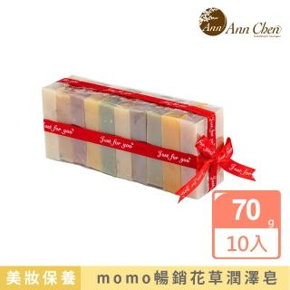 【陳怡安手工皂】舒緩花草手工皂10入特惠組(單方精油皂)
