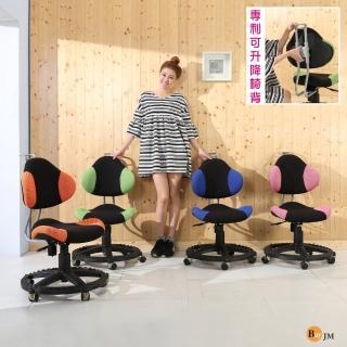 【BuyJM】繽紛色彩專利升降椅背附腳踏圈兒童電腦椅