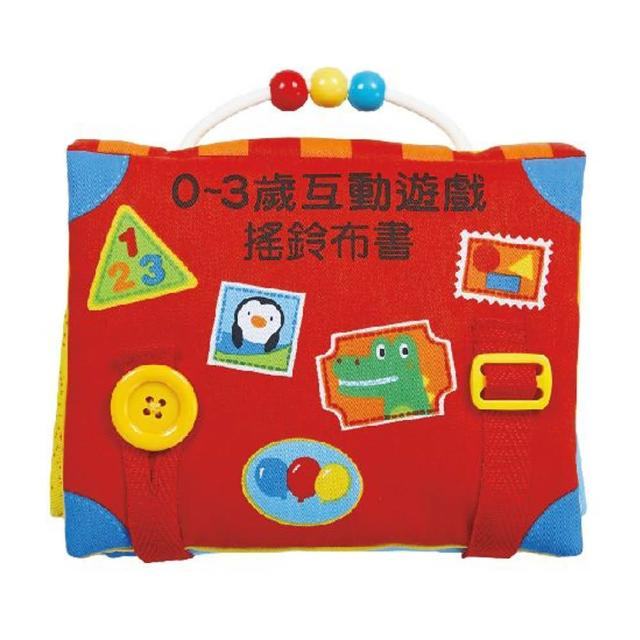 【風車圖書】0-3歲互動遊戲搖鈴布書
