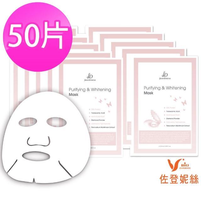 【佐登妮絲】嫩白淨采面膜x50片入-無盒(超值團購組)