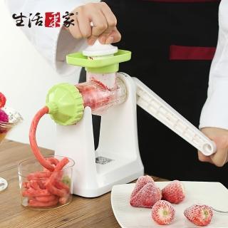 【生活采家】KOK系列手搖慢磨冰淇淋果汁機(#21035)