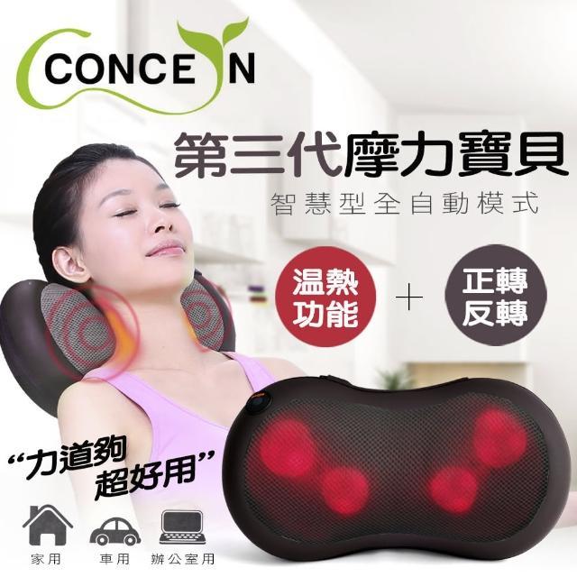 【Concern 康生】摩力寶貝全功能溫熱揉捏按摩器CM-188(智慧型全自動模式)