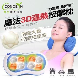 【Concern 康生】魔力寶貝法3D溫熱按摩枕-尊爵藍 CON-1188(真人體揉捏感受)