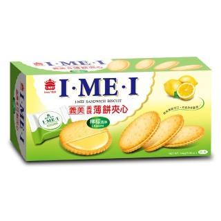 【義美】美味薄餅夾心-檸檬風味(144公克)