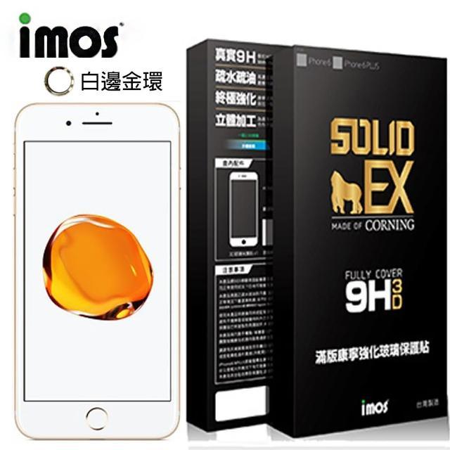 【iMOS】iPhone 7 3D曲面滿版強化玻璃螢幕保護貼+金屬環