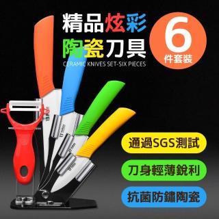 【新錸家居】SGS檢測通過-炫彩陶瓷刀具組-含底座(刀具顏色隨機出貨)