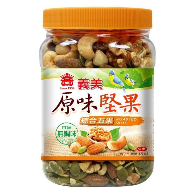 【義美】原味堅果-綜合堅果(360公克)