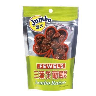 【義美】三葉 超大葡萄乾200g(200公克)