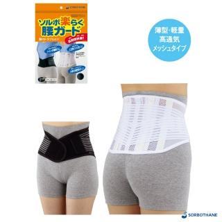 【SORBOTHANE】日本舒宜保 腰部支撐帶(護腰帶)