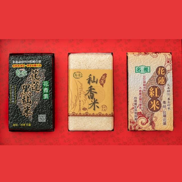 【名優】花蓮養生黑白紅米3包禮盒組-(黑米1包+紅米1包+秈香白米1包)
