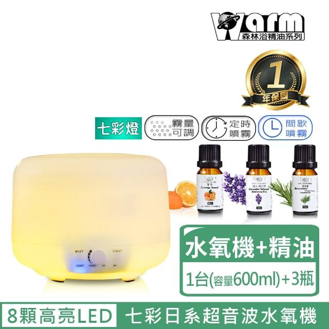 【Warm】燈控/定時超音波負離子水氧機W-600S七彩燈(加贈澳洲單方純精油10mlx3瓶)