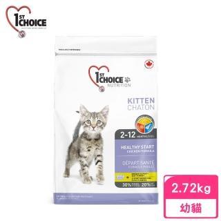 【瑪丁】第一優鮮貓糧 幼貓2.72kg