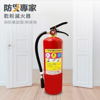 【中揚消防】10型手提蓄壓式乾粉滅火器 手提式