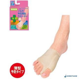【SORBOTHANE】舒宜保  大拇趾薄型護趾套(護指套)