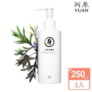 【阿原肥皂】艾草身體乳-修護 250mL(舒緩修護 活化保濕)
