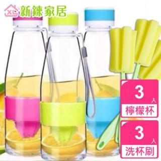 【新錸家居】來自星星的活力檸檬隨行杯(6入組-顏色隨機出貨)