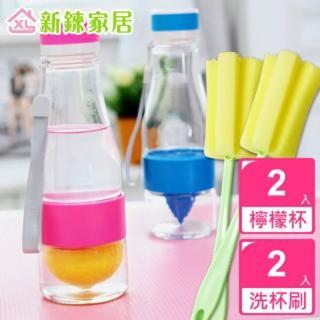 【新錸家居】來自星星的活力檸檬隨行杯(4入組-顏色隨機出貨)