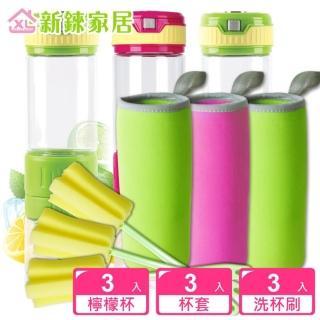 【新錸家居】多功能玻璃鮮檸杯-9入組(玫紅、綠色隨機3入+杯套3入+清潔刷具3入)