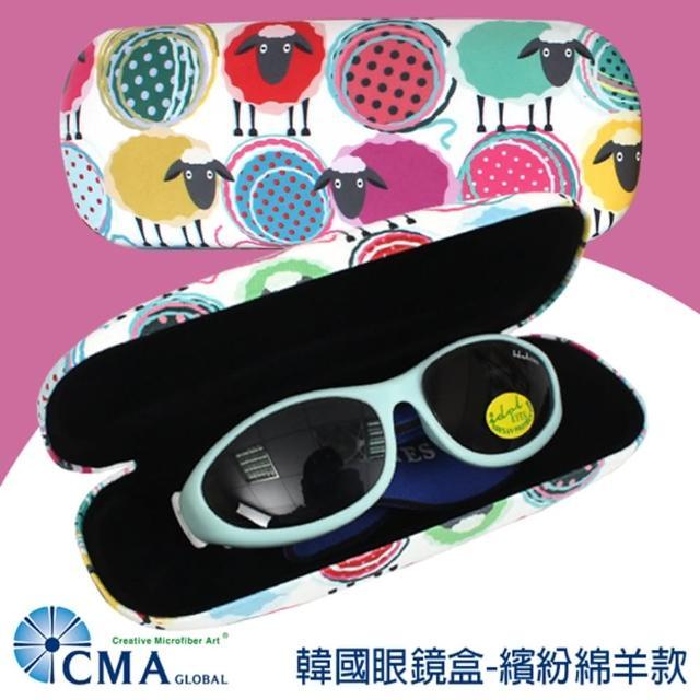 【CMA】韓國太陽眼鏡盒/成人兒童適用(繽紛綿羊)