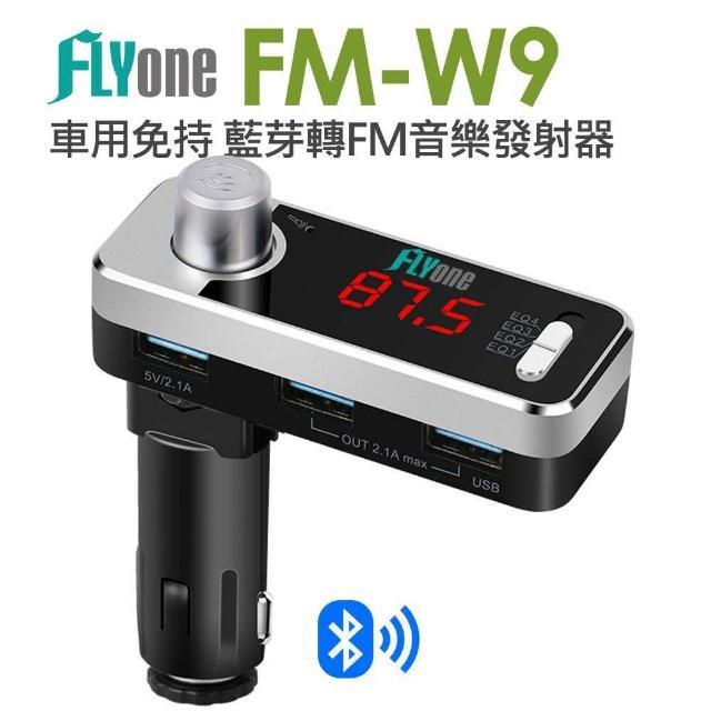 【FLYone】FM-W9 車用免持/4.1藍芽轉FM音樂傳輸/MP3音樂播放器(專利字號 :設計第D182990號)