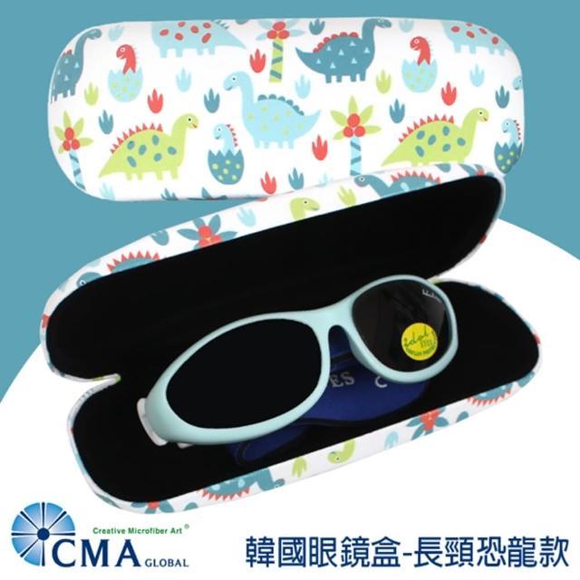 【CMA】韓國太陽眼鏡盒/成人兒童適用(長頸恐龍)
