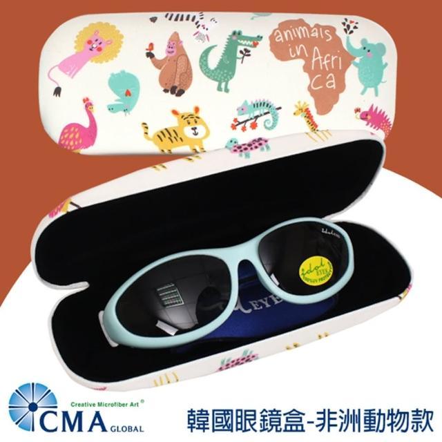 【CMA】韓國太陽眼鏡盒-非洲動物(成人/兒童適用)