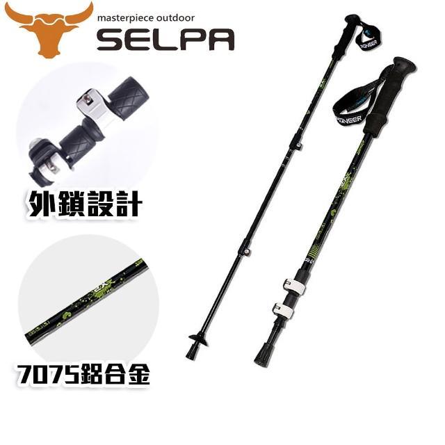 【韓國SELPA】開拓者特殊鎖點三節式鋁合金握把式登山杖(五色任選)