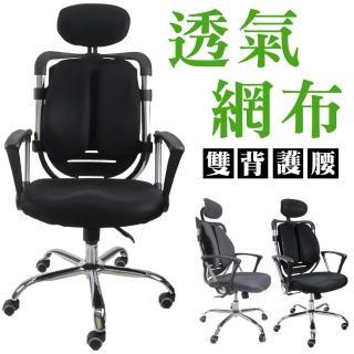 【Z.O.E】透氣網雙背護腰辦公椅(兩色可選)