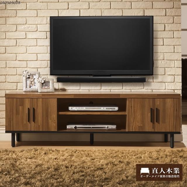【日本直人木業】Hardwood工業生活150CM電視櫃