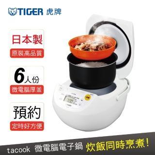 【煮飯同時料理_日本製】TIGER虎牌6人份tacook微電腦電子鍋(JBV-S10R)