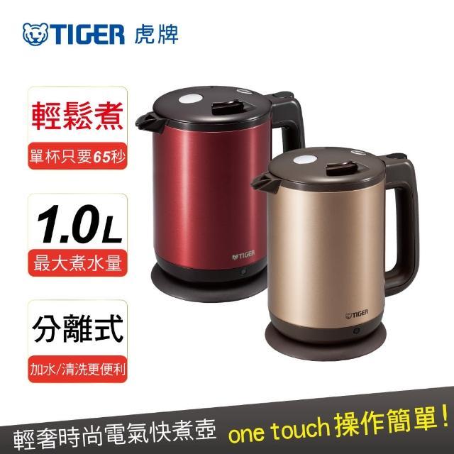 【TIGER虎牌】1.0L電器提倒快煮壺(PCD-A10R)