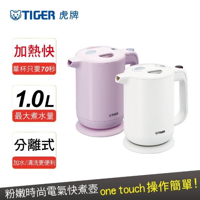 【TIGER虎牌】1.0L電氣快煮壺(PFY-A10R)/