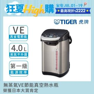 【MOMO獨家限定】TIGER 虎牌 日本製 頂級 無蒸氣VE節能省電4.0L真空熱水瓶(PIE-A40R)