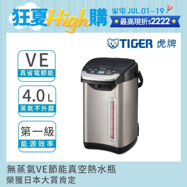 【日本製 頂級款】TIGER 虎牌 無蒸氣VE節能省電4.0L真空熱水瓶(PIE-A40R)