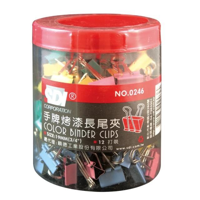 【手牌SDI】彩色長尾夾0246T/19mm/144支/筒